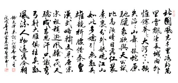 毛主席词《沁园春・雪》 行书书法作品 四尺横幅