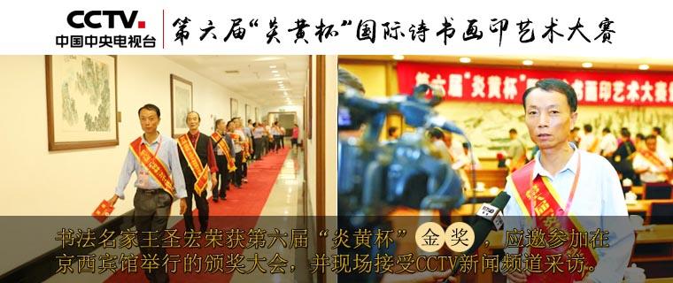 """王圣宏老师喜获""""炎黄杯""""国际诗书画印艺术大赛金奖"""
