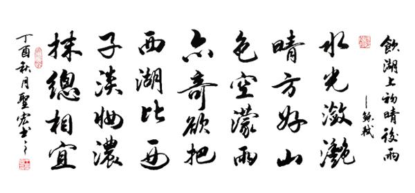 苏轼《饮湖上初晴后雨》行书作品