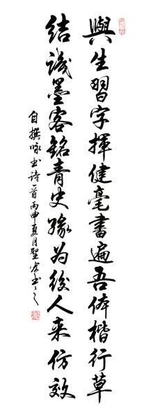 王圣宏自撰《咏书》七言绝句诗书法作品 行书条幅