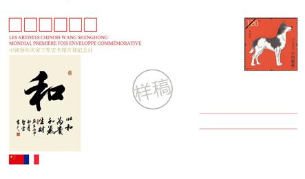 艺术名家王圣宏《墨缘巴黎――荣耀法国艺术殿堂》纪念邮票全球发行