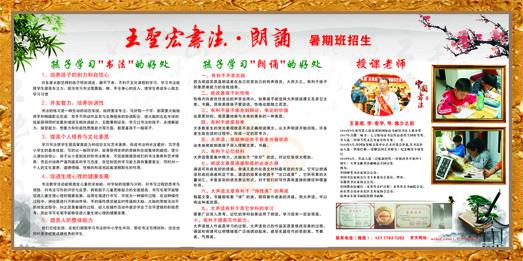 王圣宏书法・朗诵暑期班招生 欢迎杭州的同学、家长咨询、报名