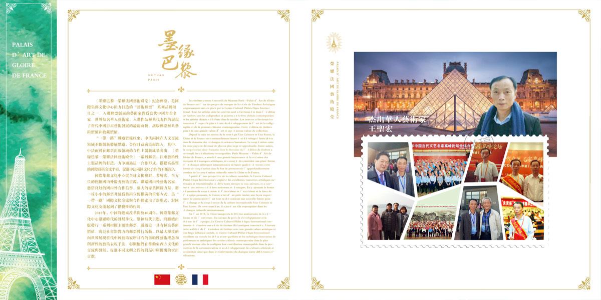 《墨缘巴黎――荣耀法国艺术殿堂》纪念邮票
