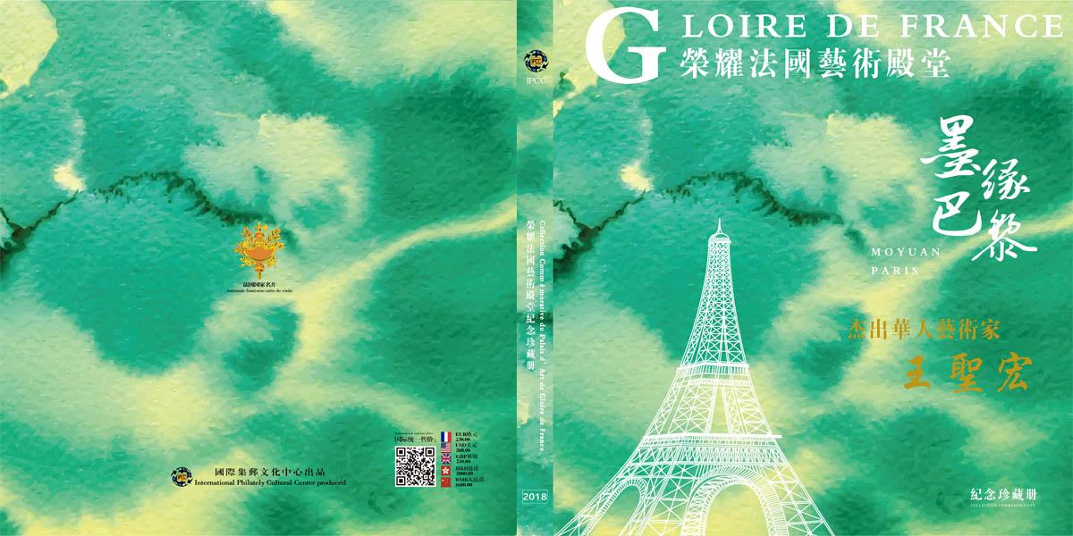 《墨缘巴黎艺术邮票》纪念珍藏册